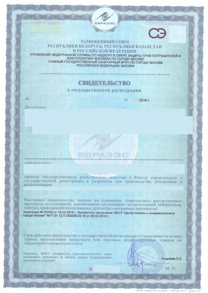 Certificate of State Registration of Products in EUEA (CSR)